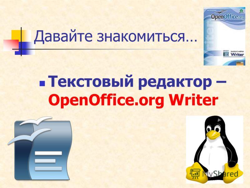 Давайте знакомиться… Текстовый редактор – OpenOffice.org Writer