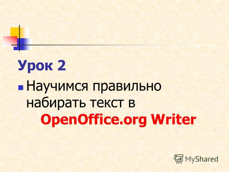 Урок 2 Научимся правильно набирать текст в OpenOffice.org Writer