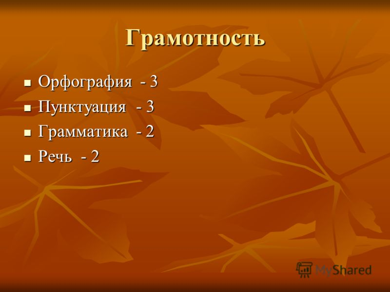 Грамотность Орфография - 3 Орфография - 3 Пунктуация - 3 Пунктуация - 3 Грамматика - 2 Грамматика - 2 Речь - 2 Речь - 2