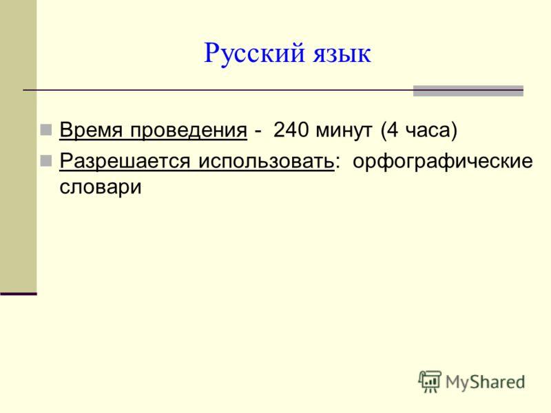 Русский язык Время проведения - 240 минут (4 часа) Разрешается использовать: орфографические словари