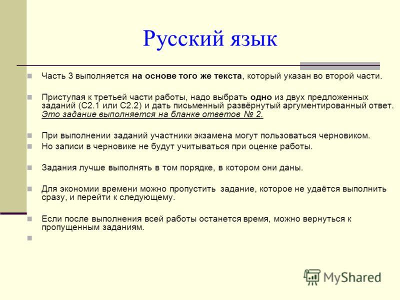 Русский язык Часть 3 выполняется на основе того же текста, который указан во второй части. Приступая к третьей части работы, надо выбрать одно из двух предложенных заданий (С2.1 или С2.2) и дать письменный развёрнутый аргументированный ответ. Это зад