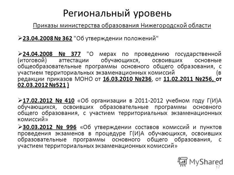 17 Приказы министерства образования Нижегородской области 23.04.2008 362