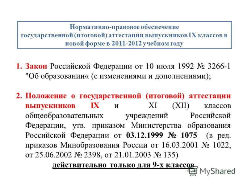 1.Закон Российской Федерации от 10 июля 1992 3266-1