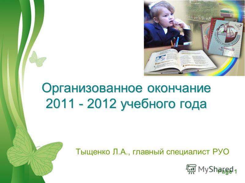 Free Powerpoint TemplatesPage 1 Организованное окончание 2011 - 2012 учебного года Тыщенко Л.А., главный специалист РУО