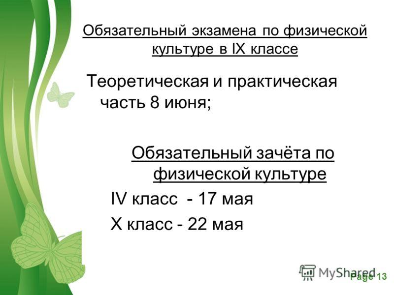 Free Powerpoint TemplatesPage 13 Обязательный экзамена по физической культуре в IX классе Теоретическая и практическая часть 8 июня; Обязательный зачёта по физической культуре IV класс - 17 мая X класс - 22 мая