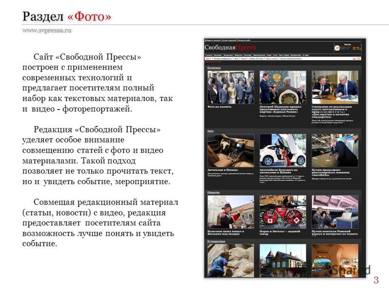 Раздел «Фото» Сайт «Свободной Прессы» построен с применением современных технологий и предлагает посетителям полный набор как текстовых материалов, так и видео - фоторепортажей. Редакция «Свободной Прессы» уделяет особое внимание совмещению статей с
