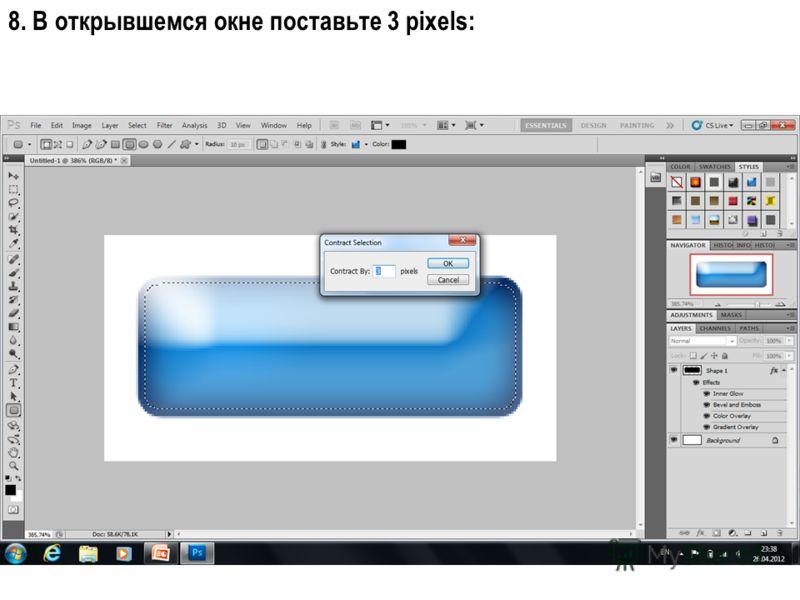 8. В открывшемся окне поставьте 3 pixels: