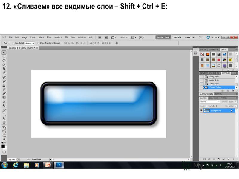12. «Сливаем» все видимые слои – Shift + Ctrl + E: