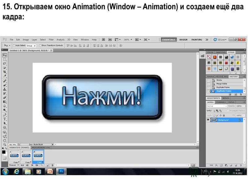 15. Открываем окно Animation (Window – Animation) и создаем ещё два кадра: