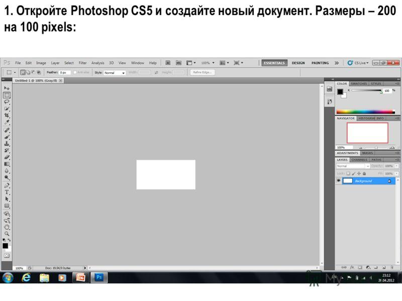 1. Откройте Photoshop CS5 и создайте новый документ. Размеры – 200 на 100 pixels: