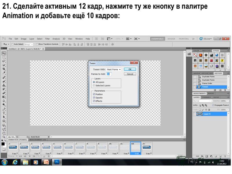 21. Сделайте активным 12 кадр, нажмите ту же кнопку в палитре Animation и добавьте ещё 10 кадров: