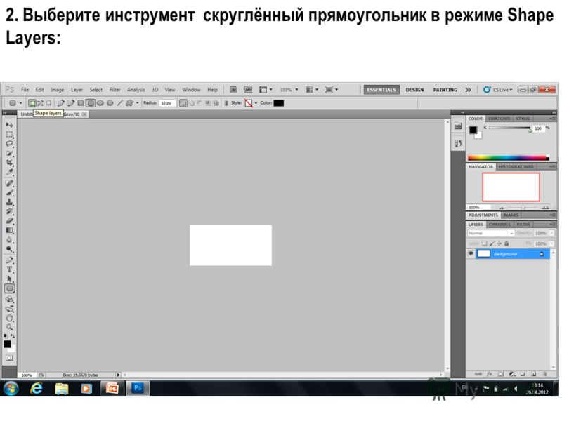 2. Выберите инструмент скруглённый прямоугольник в режиме Shape Layers: