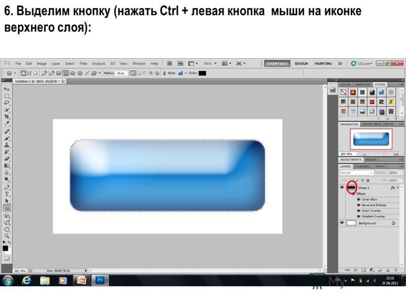 6. Выделим кнопку (нажать Ctrl + левая кнопка мыши на иконке верхнего слоя):