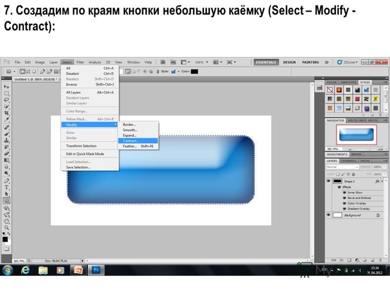 7. Создадим по краям кнопки небольшую каёмку (Select – Modify - Contract):