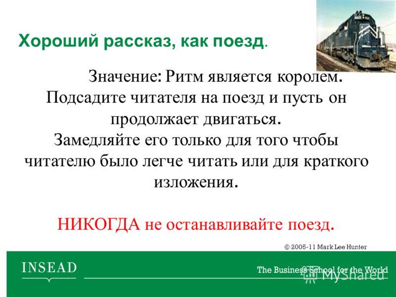 © 2005-11 Mark Lee Hunter Хороший рассказ, как поезд. Значение : Ритм является королем. Подсадите читателя на поезд и пусть он продолжает двигаться. Замедляйте его только для того чтобы читателю было легче читать или для краткого изложения. НИКОГДА н
