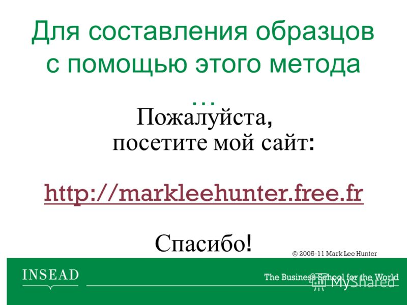 © 2005-11 Mark Lee Hunter Для составления образцов с помощью этого метода … Пожалуйста, посетите мой сайт : http://markleehunter.free.fr Спасибо !