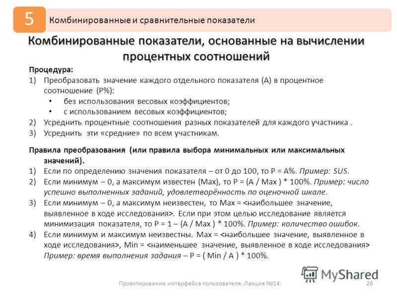 26 Комбинированные и сравнительные показатели 5 Проектирование интерфейса пользователя. Лекция 14. Комбинированные показатели, основанные на вычислении процентных соотношений Процедура: 1)Преобразовать значение каждого отдельного показателя (A) в про