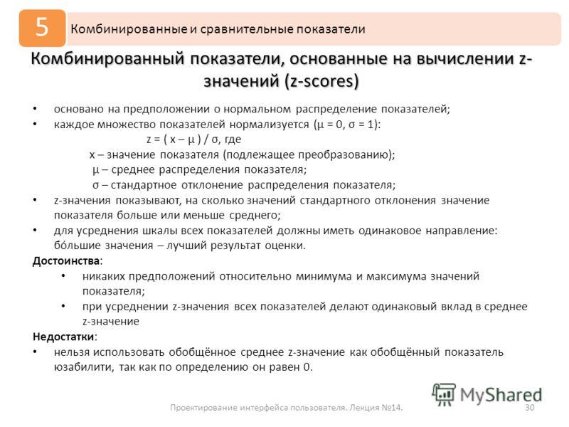 30 Комбинированные и сравнительные показатели 5 Проектирование интерфейса пользователя. Лекция 14. Комбинированный показатели, основанные на вычислении z- значений (z-scores) основано на предположении о нормальном распределение показателей; каждое мн