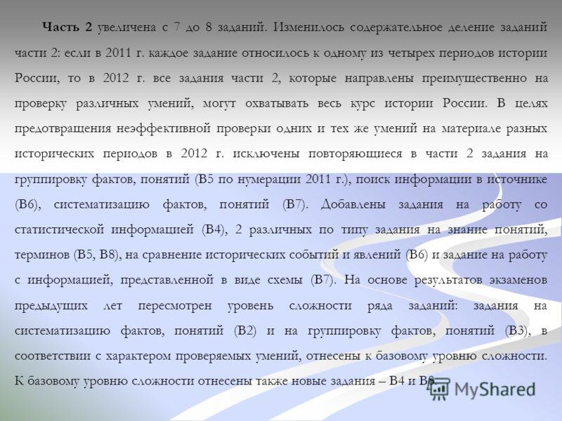 Часть 2 увеличена с 7 до 8 заданий. Изменилось содержательное деление заданий части 2: если в 2011 г. каждое задание относилось к одному из четырех периодов истории России, то в 2012 г. все задания части 2, которые направлены преимущественно на прове