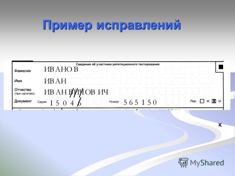 Пример исправлений ИВАНВО ИВАН ИАНИВВЧ I506 5556I0 ОВИЧ 4