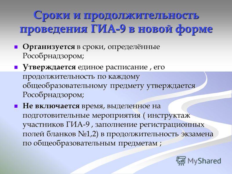 Сроки и продолжительность проведения ГИА-9 в новой форме Организуется в сроки, определённые Рособрнадзором; Организуется в сроки, определённые Рособрнадзором; Утверждается единое расписание, его продолжительность по каждому общеобразовательному предм