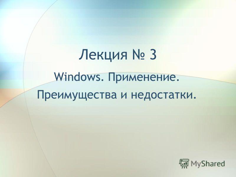 Лекция 3 Windows. Применение. Преимущества и недостатки.