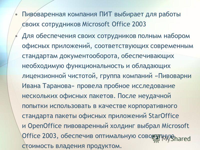 Пивоваренная компания ПИТ выбирает для работы своих сотрудников Microsoft Office 2003 Для обеспечения своих сотрудников полным набором офисных приложений, соответствующих современным стандартам документооборота, обеспечивающих необходимую функциональ