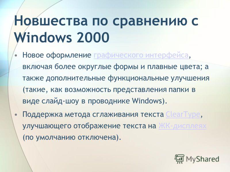 Новшества по сравнению с Windows 2000 Новое оформление графического интерфейса, включая более округлые формы и плавные цвета; а также дополнительные функциональные улучшения (такие, как возможность представления папки в виде слайд-шоу в проводнике Wi