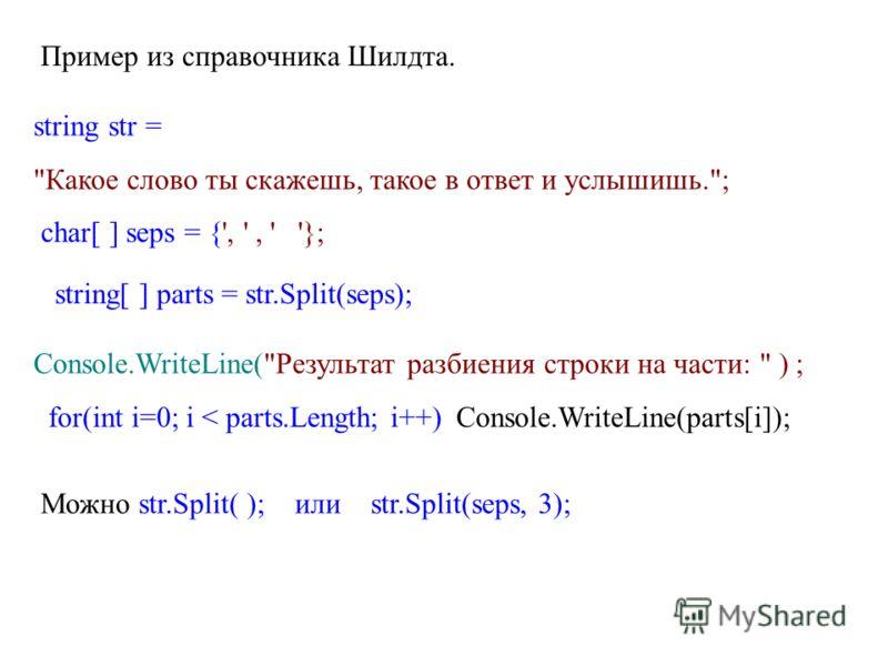 Пример из справочника Шилдта. string str =
