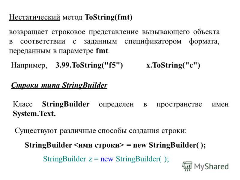 Нестатический метод ToString(fmt) возвращает строковое представление вызывающего объекта в соответствии с заданным спецификатором формата, переданным в параметре fmt. Например, 3.99.ToString(
