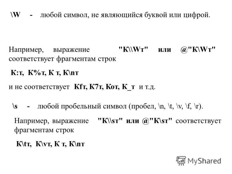 \W - любой символ, не являющийся буквой или цифрой. Например, выражение