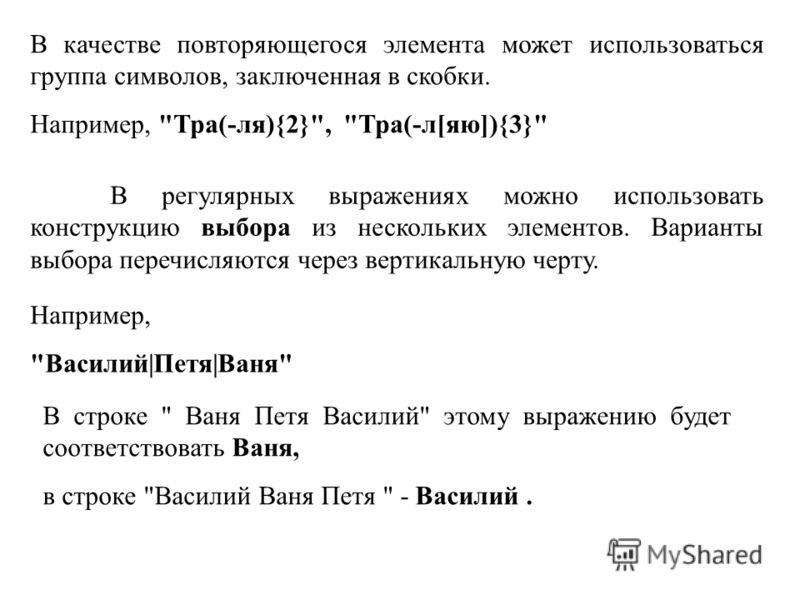 В качестве повторяющегося элемента может использоваться группа символов, заключенная в скобки. Например,