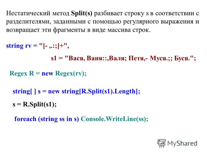 Нестатический метод Split(s) разбивает строку s в соответствии с разделителями, заданными с помощью регулярного выражения и возвращает эти фрагменты в виде массива строк. string rv =