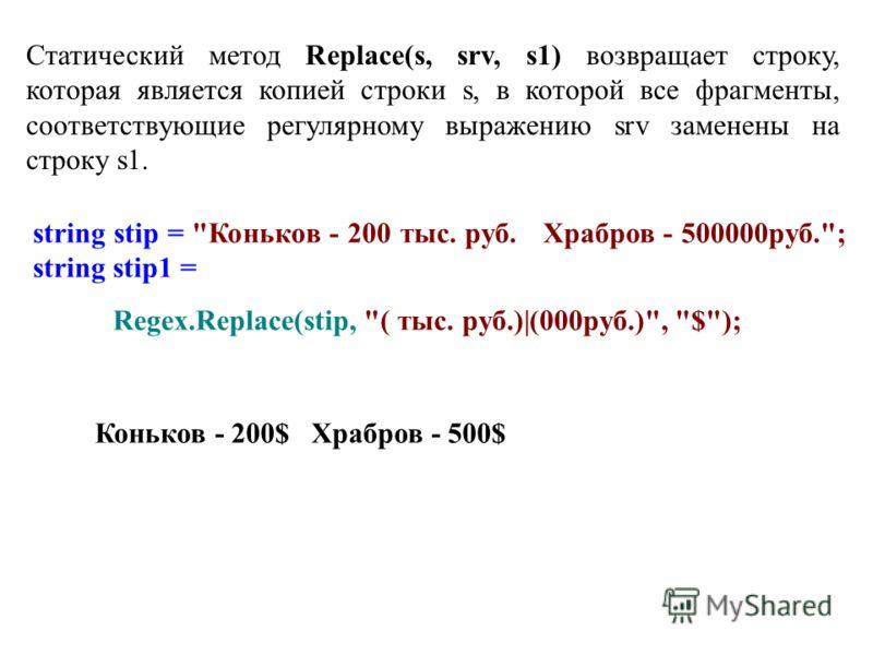 Статический метод Replace(s, srv, s1) возвращает строку, которая является копией строки s, в которой все фрагменты, соответствующие регулярному выражению srv заменены на строку s1. string stip =