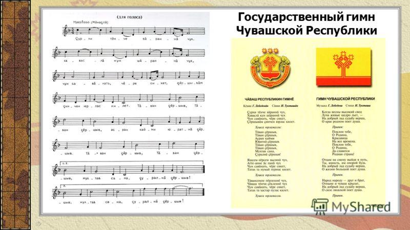 Государственный гимн Чувашской Республики