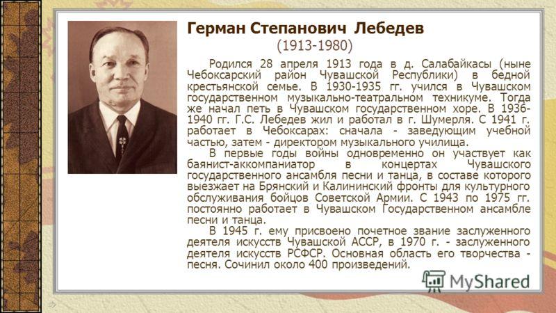 Родился 28 апреля 1913 года в д. Салабайкасы (ныне Чебоксарский район Чувашской Республики) в бедной крестьянской семье. В 1930-1935 гг. учился в Чувашском государственном музыкально-театральном техникуме. Тогда же начал петь в Чувашском государствен