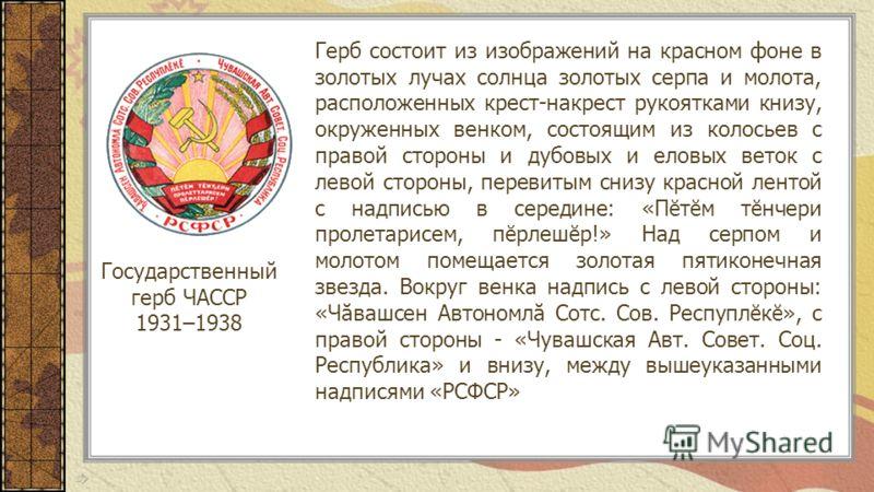 Герб состоит из изображений на красном фоне в золотых лучах солнца золотых серпа и молота, расположенных крест-накрест рукоятками книзу, окруженных венком, состоящим из колосьев с правой стороны и дубовых и еловых веток с левой стороны, перевитым сни