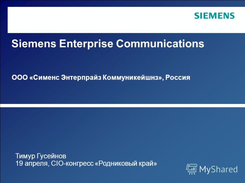 Copyright © Siemens Enterprise Communications GmbH & Co. KG 2009. All rights reserved. Siemens Enterprise Communications GmbH & Co. KG is a Trademark Licensee of Siemens AG Siemens Enterprise Communications Тимур Гусейнов 19 апреля, CIO-конгресс «Род