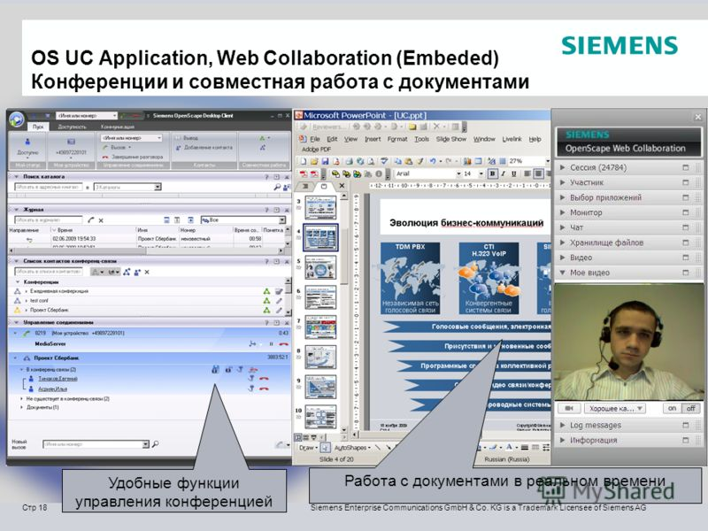 Стр 18 Copyright © Siemens Enterprise Communications GmbH & Co. KG 2009. All rights reserved. Siemens Enterprise Communications GmbH & Co. KG is a Trademark Licensee of Siemens AG 15 февраля 2012 OS UC Application, Web Collaboration (Embeded) Конфере
