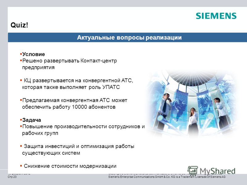 Стр 23 Copyright © Siemens Enterprise Communications GmbH & Co. KG 2009. All rights reserved. Siemens Enterprise Communications GmbH & Co. KG is a Trademark Licensee of Siemens AG 15 февраля 2012 Quiz! Актуальные вопросы реализации Условие Решено раз