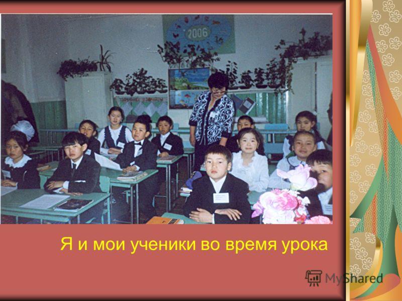 Я и мои ученики во время урока