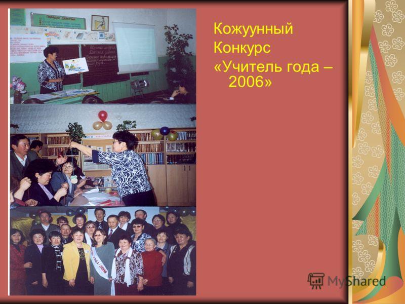 Кожуунный Конкурс «Учитель года – 2006»