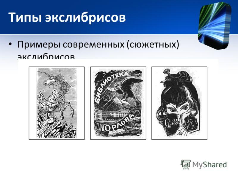 Типы экслибрисов Примеры современных (сюжетных) экслибрисов.