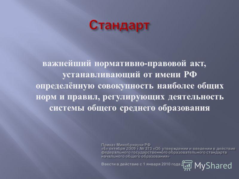 важнейший нормативно - правовой акт, устанавливающий от имени РФ определённую совокупность наиболее общих норм и правил, регулирующих деятельность системы общего среднего образования