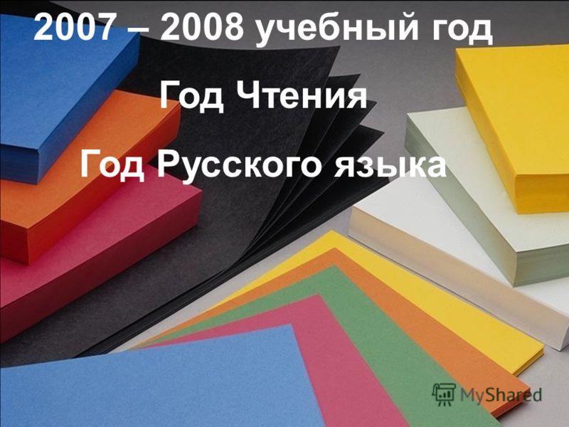 2007 – 2008 учебный год Год Чтения Год Русского языка