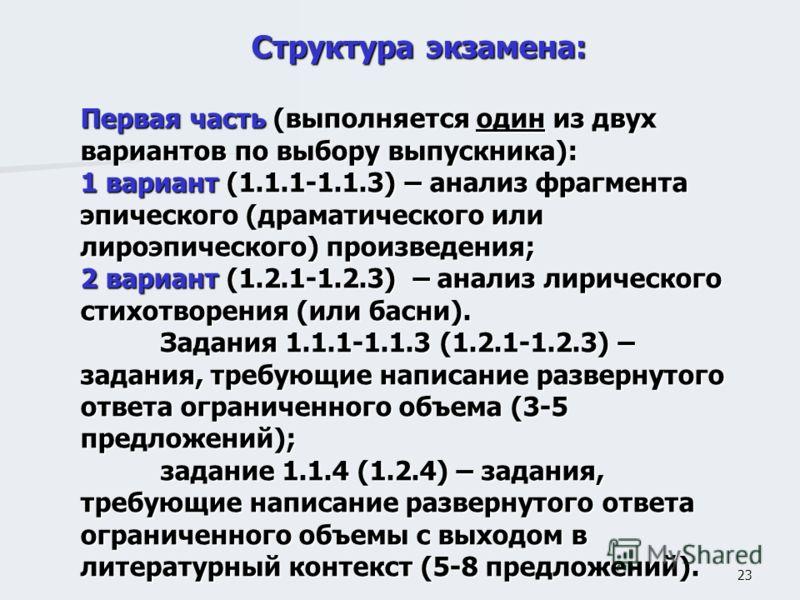 23 Структура экзамена: Первая часть (выполняется один из двух вариантов по выбору выпускника): 1 вариант (1.1.1-1.1.3) – анализ фрагмента эпического (драматического или лироэпического) произведения; 2 вариант (1.2.1-1.2.3) – анализ лирического стихот