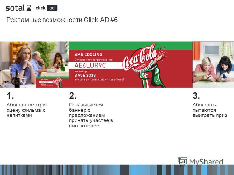 Рекламные возможности Click.AD #6 2. Показывается баннер с предложением принять участее в смс лотерее 1. Абонент смотрит сцену фильма с напитками 3. Абоненты пытаются выиграть приз