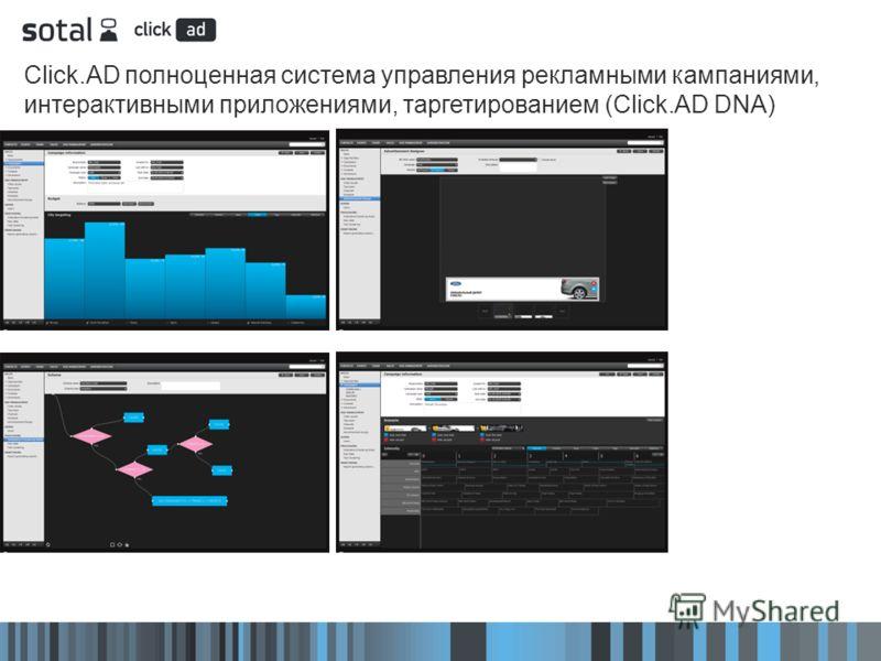 Click.AD полноценная система управления рекламными кампаниями, интерактивными приложениями, таргетированием (Click.AD DNA)