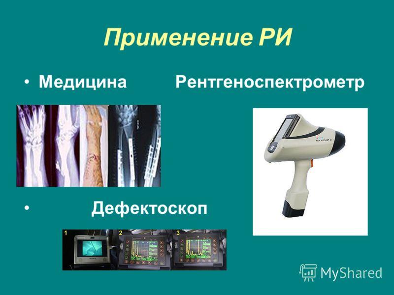 Применение РИ Медицина Рентгеноспектрометр Дефектоскоп