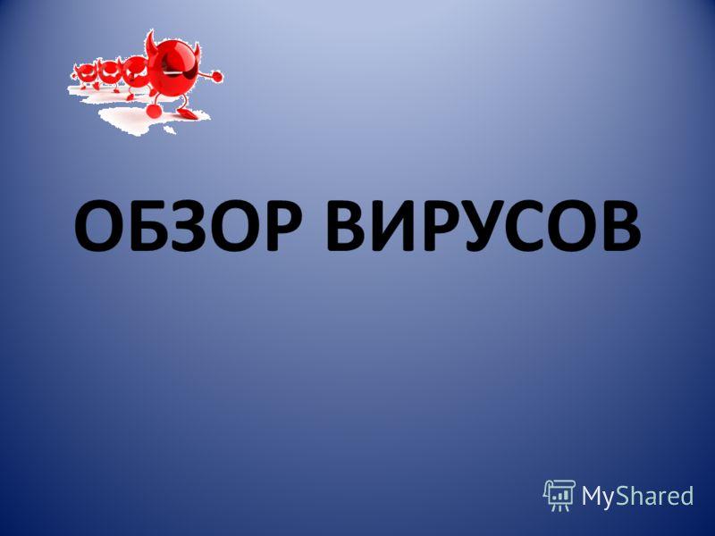 ОБЗОР ВИРУСОВ